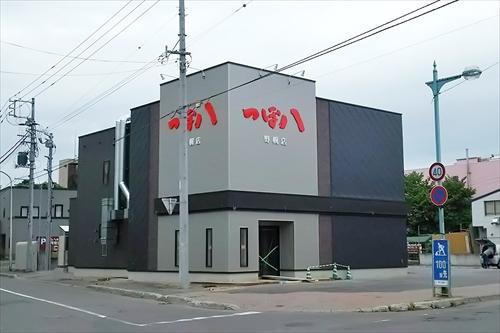 つぼ八 野幌店