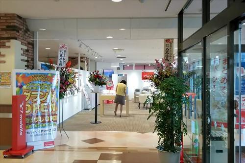 ワイモバイル・イオンタウン江別店
