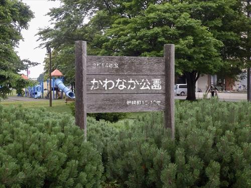 かわなか公園