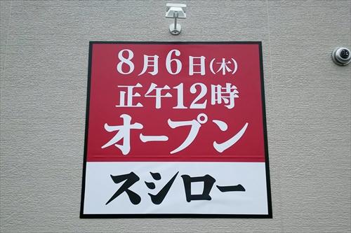 2015年8月6日(木)正午12時オープン