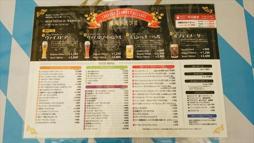 札幌ドイツ村の料理メニュー