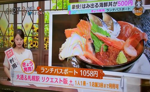 ランパス海鮮丼