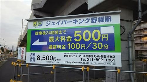 ジェイパーキング野幌駅案内看板