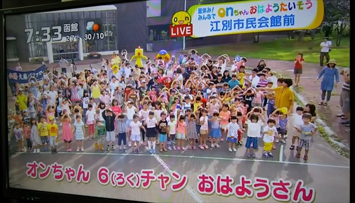 江別市民会館に集まった視聴者