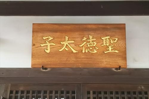聖徳太子の文字版