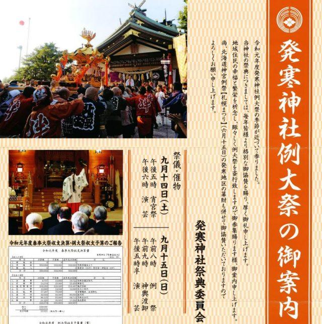 発寒神社秋季例大祭2019