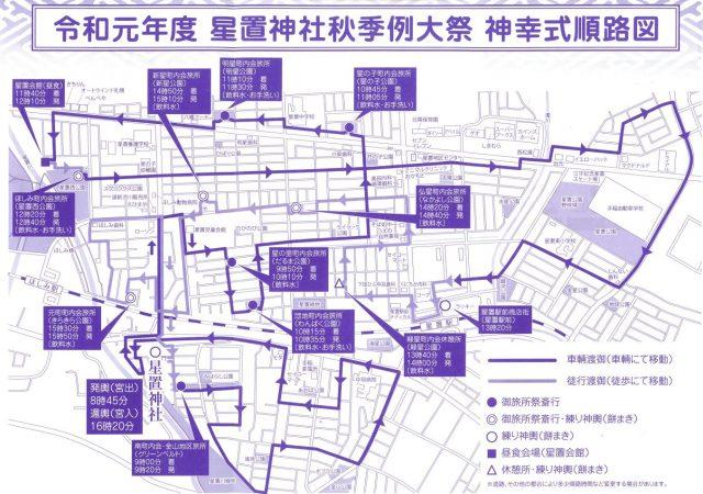 星置神社神輿渡御巡行ルート地図
