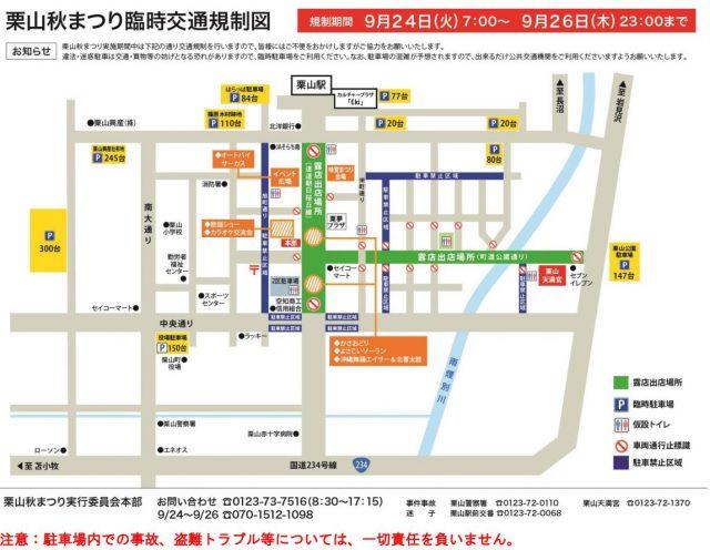 栗山秋祭り2019臨時交通規制・駐車場地図
