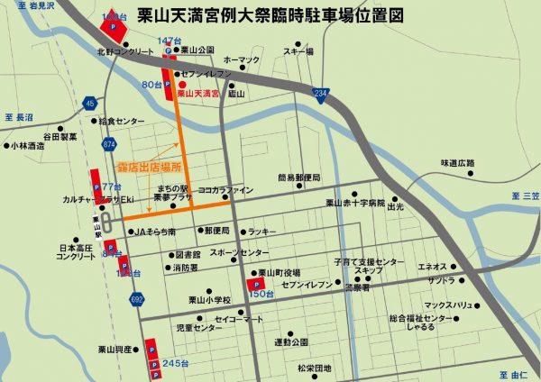 栗山天満宮例大祭臨時駐車場位置図