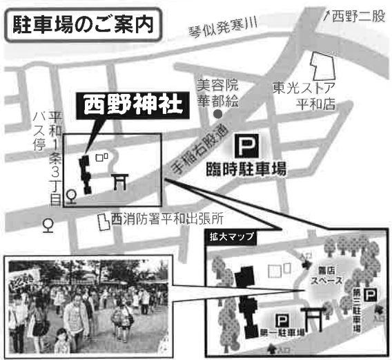 西野神社駐車場