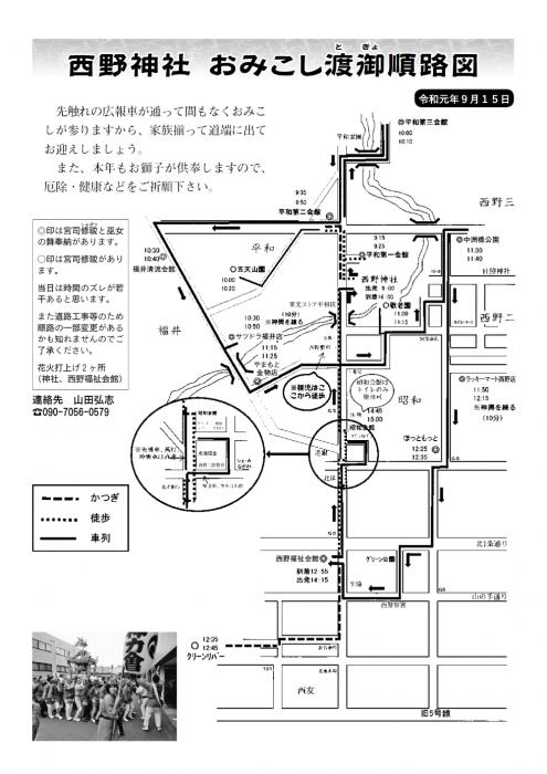 西野神社神輿渡御順路コース