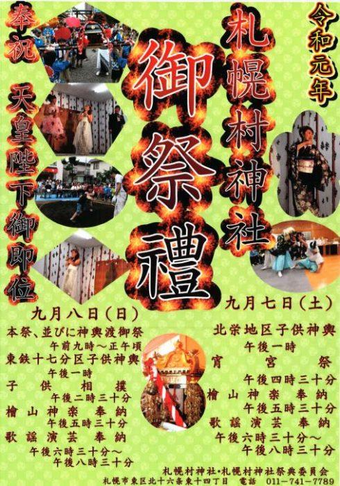 札幌村神社お祭り秋季例大祭2019