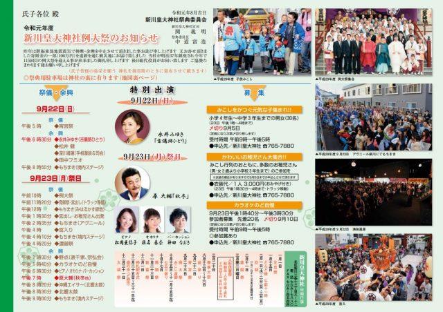 新川皇大神社秋季例大祭2019
