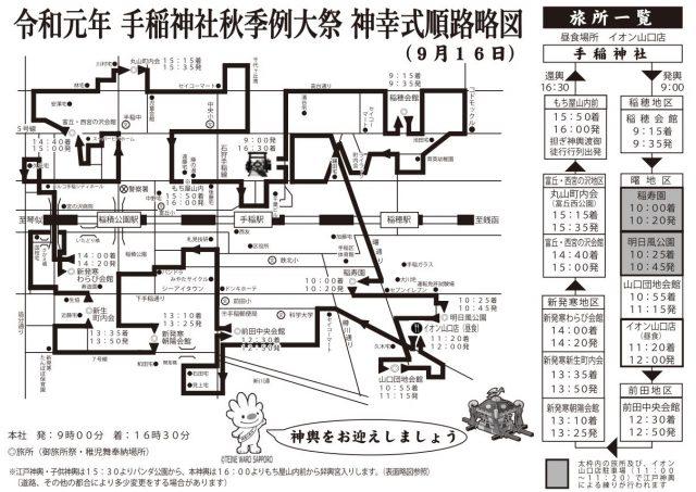 手稲神社神輿渡御巡行ルート地図