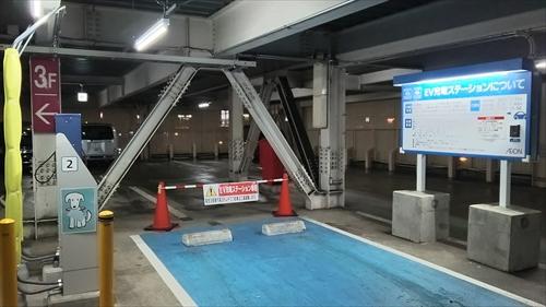 駐車場兼充電スタンド