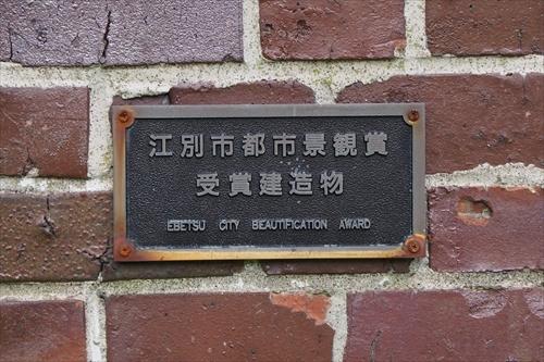 江別市都市景観賞プレート