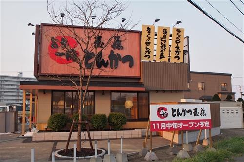 とんかつ玉藤厚別店オープン告知看板