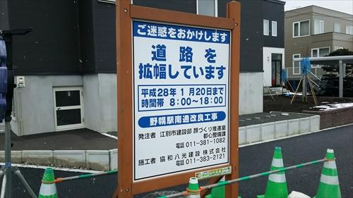 野幌駅南通り工事看板