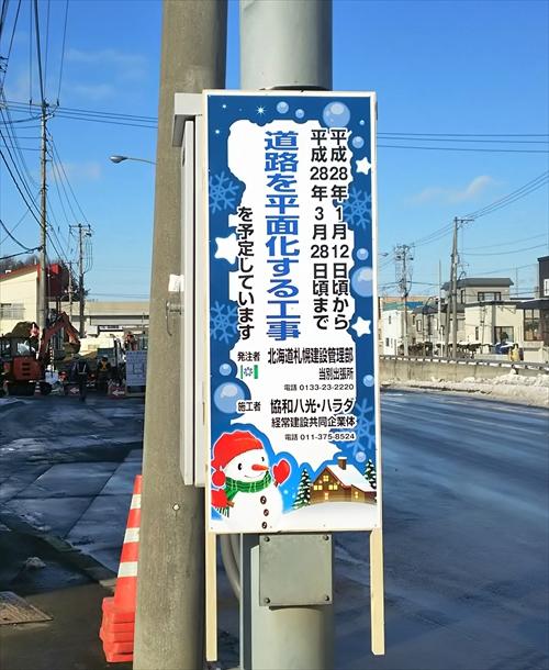 道路平面化工事のお知らせ