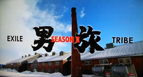 EXILE男旅SEASON2