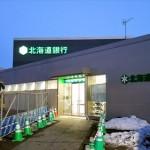 道銀・野幌支店の新店舗
