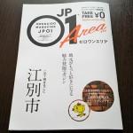 フリーペーパーJP01江別市