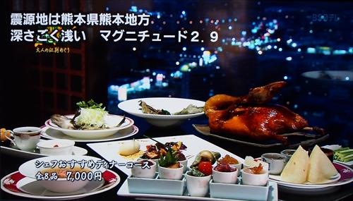 ホテルエミシア札幌・ディナー