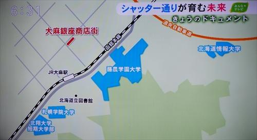 江別市の4大学