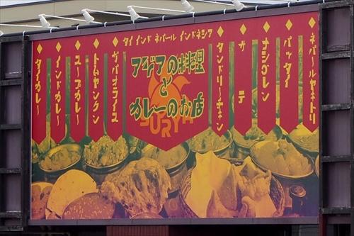 アジアの料理とカレーのお店SURYA