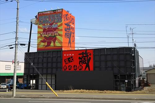 スーリヤSURYA江別野幌店、工事中