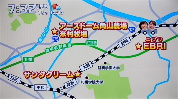 江別市ドライブ地図