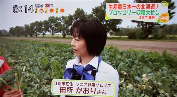 田所かおりさん
