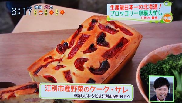 江別市産野菜のケーク・サレ