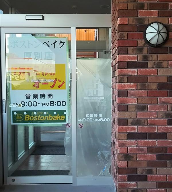 ボストンベイク厚別店オープン予定日