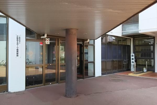 江別市民体育館出入口