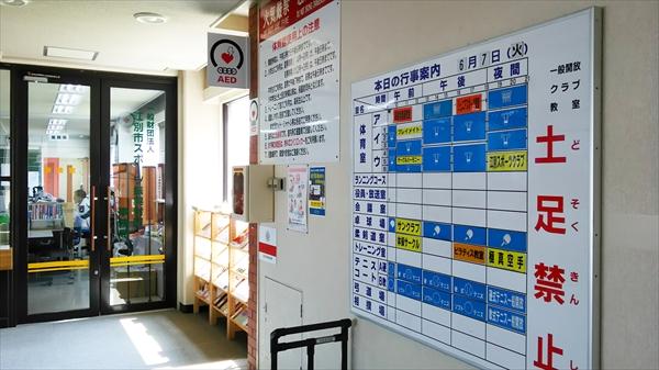 江別市民体育館・受付
