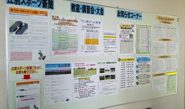 江別市民体育館・お知らせ