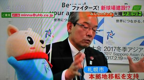 札幌市の本拠地移転は賛成