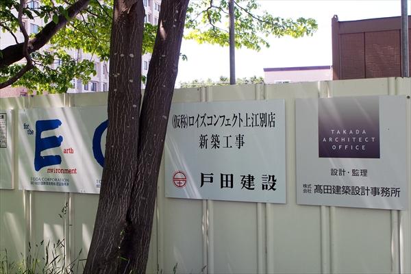 ロイズコンフェクト上江別店新築工事看板