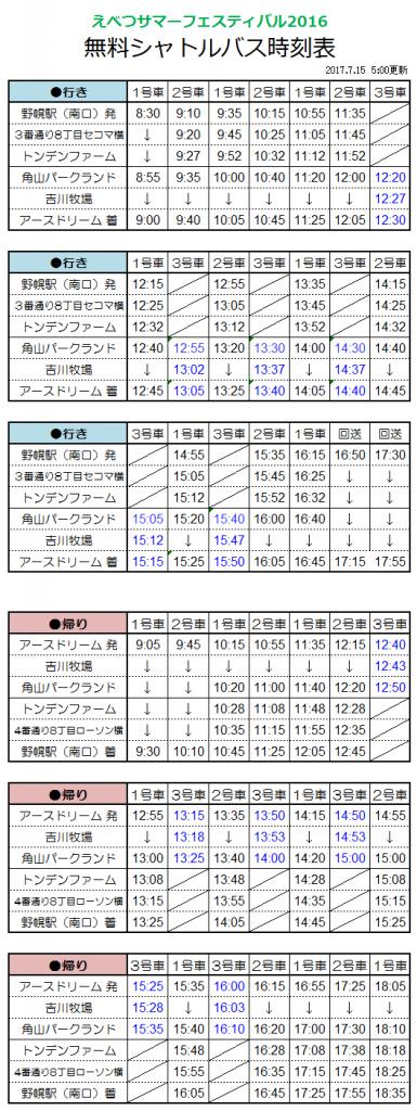 無料シャトルバス時刻表(えべつサマーフェスティバル)