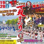 栗山夏祭り2019年