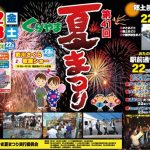くりやま夏祭り2016