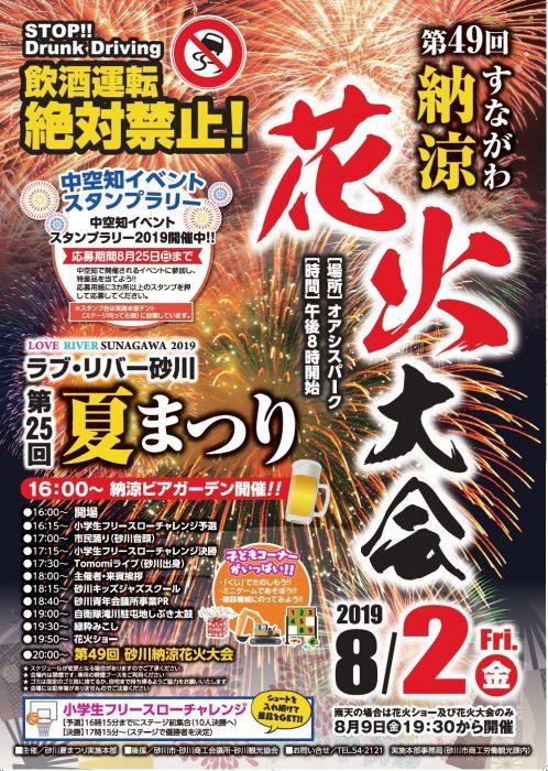 ラブリバー砂川夏祭り花火大会2019