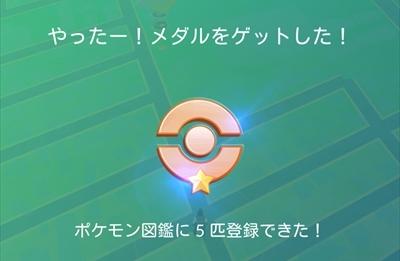 ポケモンGOメダルをゲット
