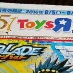 トイザらス札幌厚別店