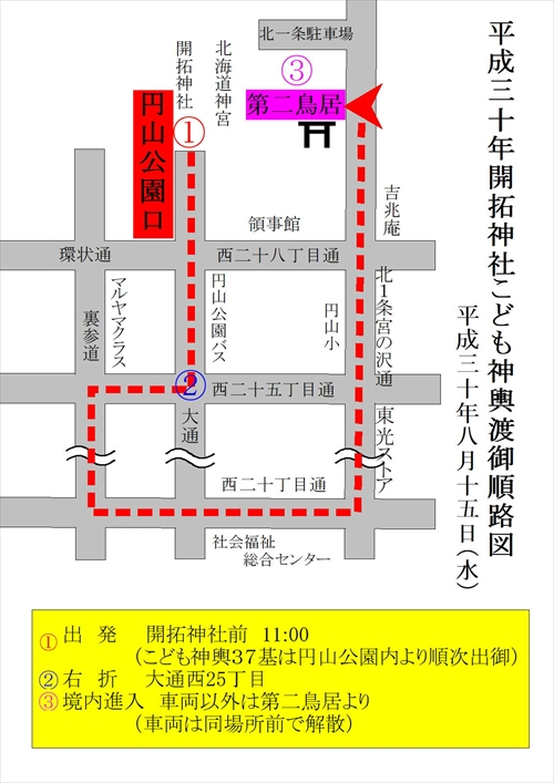 開拓神社子供神輿渡御ルートマップ