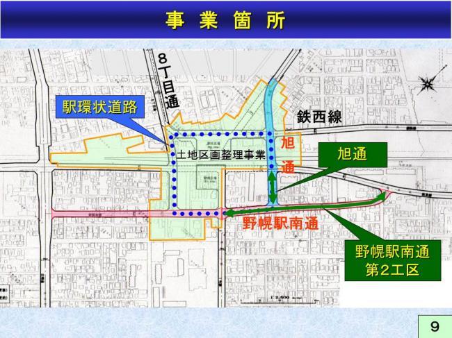 野幌駅南通第二工区の事業区間