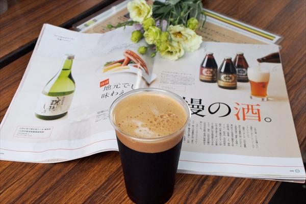 江別黒ビール
