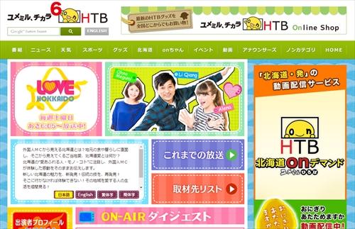 Love Hokkaido(HTB)
