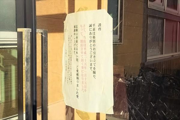 つぼ八文京台店閉店のお知らせ